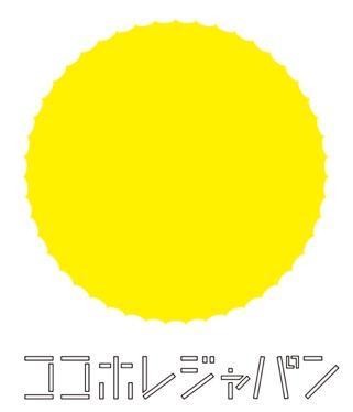IDO! フリーペーパーvol.0 編集部